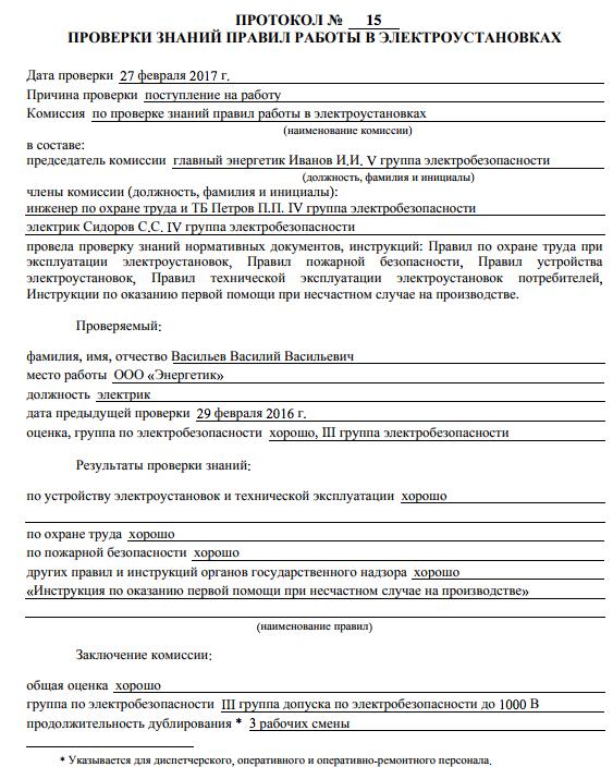 Проверка электробезопасность инструкция по присвоению 2 группу по электробезопасности