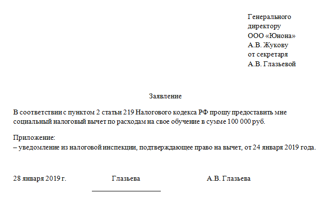 Изображение - Образец заявления на получение налогового вычета за обучение word-image-1189