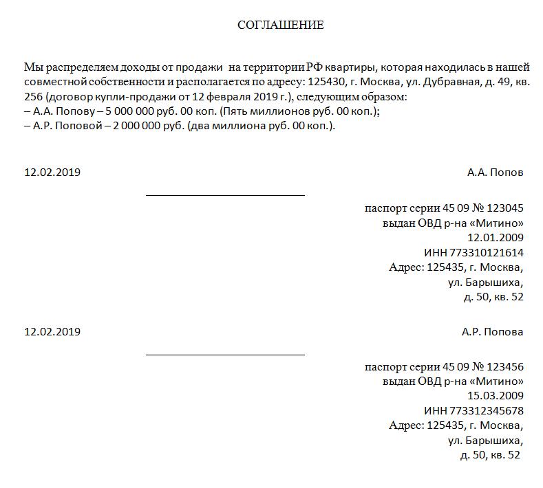 Соглашение о распределении доходов от продажи квартиры: образец