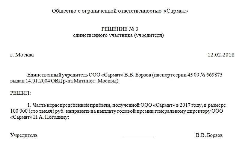 Решение учредителя о премии директору: образец