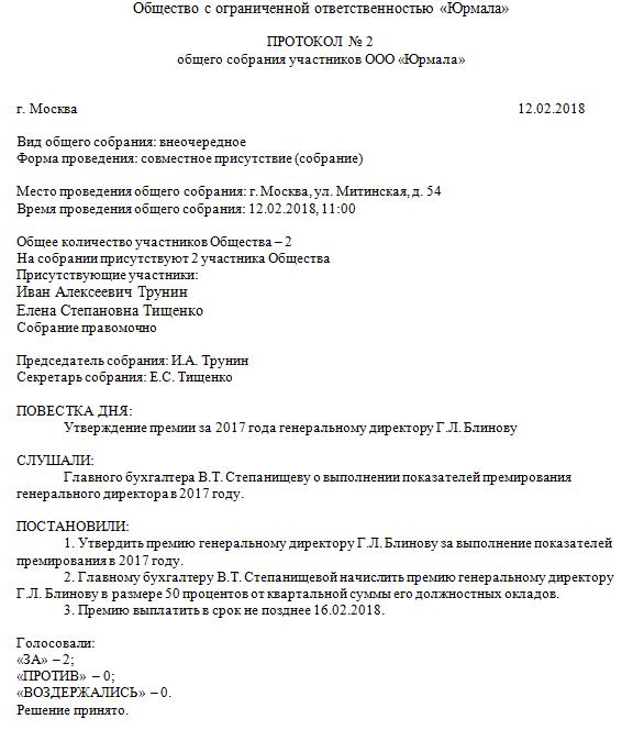 Протокол общего собрания учредителей о премировании директора: образец