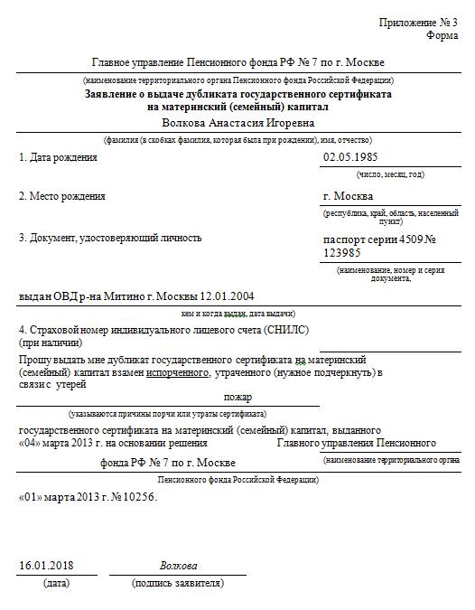 Заявление о выдаче дубликата сертификата на материнский (семейный) капитал