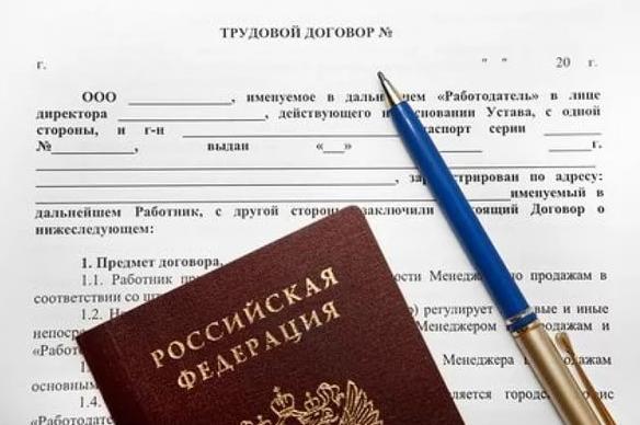 Трудовой договор на 2018 год: образец