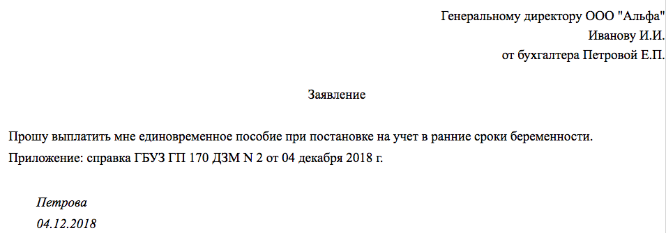 Пособие за постановку на учет в ранние сроки беременности в 2018 году