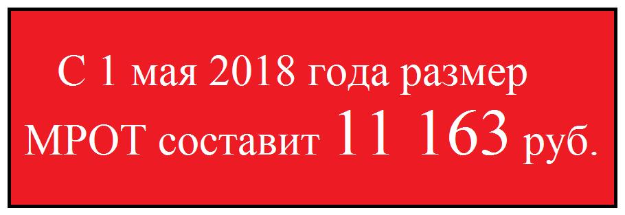 Повышение мрот с 1 мая 2018 года