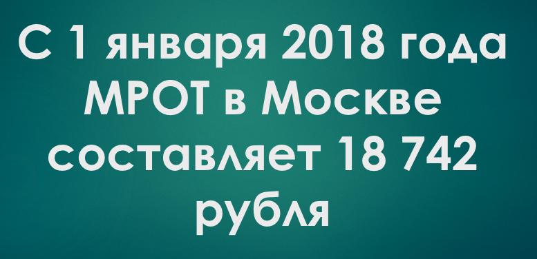 Мрот в России по годам в таблице с 2000 до 2019 и сегодня