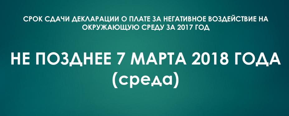 Новый бланк декларации за негативное воздействие (НВОС) в 2019 году
