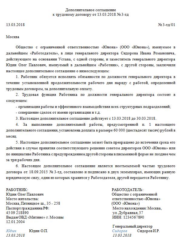 Дополнительное соглашение об исполнении обязанностей: образец