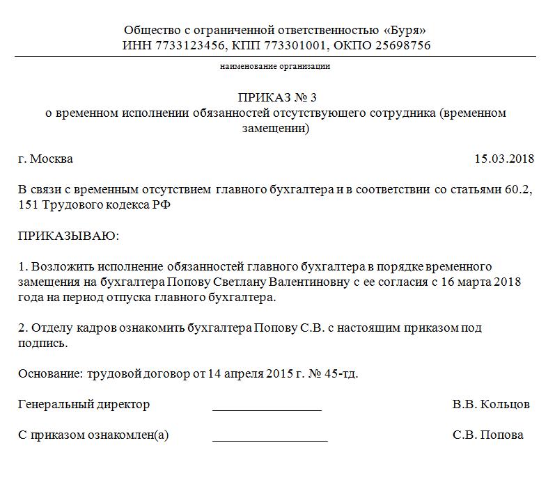 Пример приказа о согласии временно исполнять обязанности