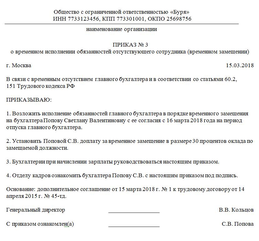 Приказ об исполнение обязанностей генерального директора — Адвокатский клуб