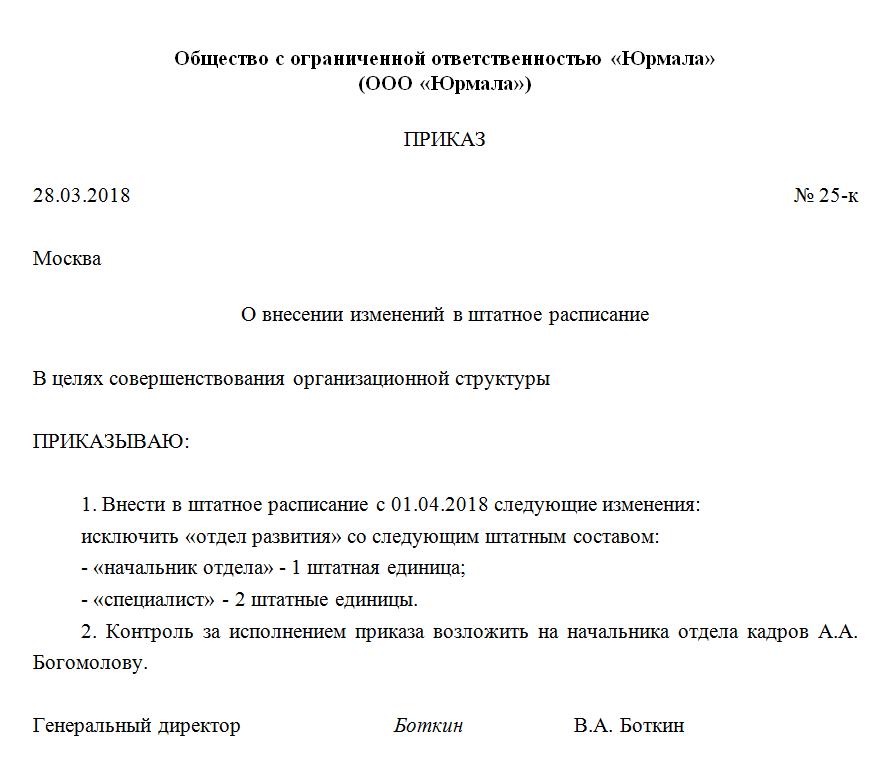 Сокращение штатного расписания: приказ 2018 (образец)