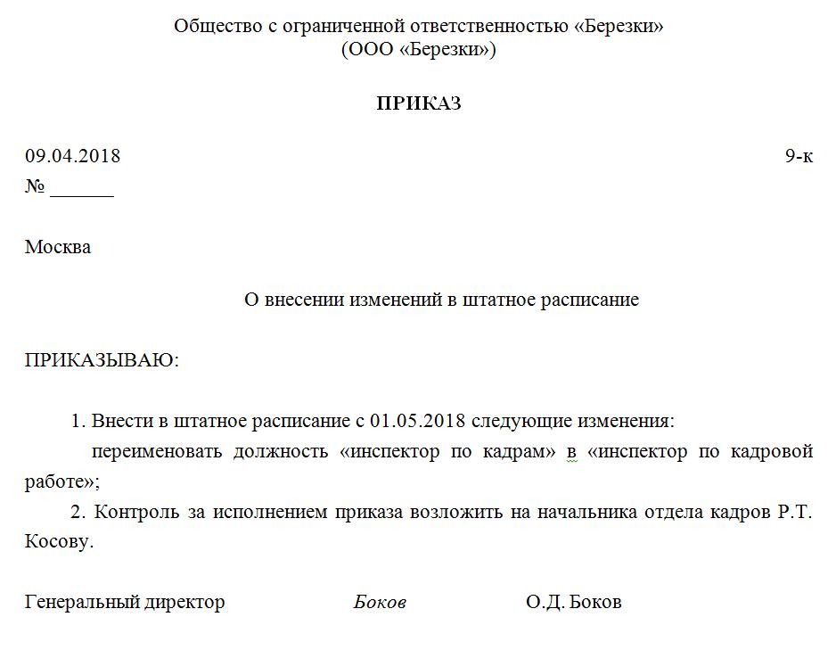 Приказ о переименовании должности в штатном расписании: образец