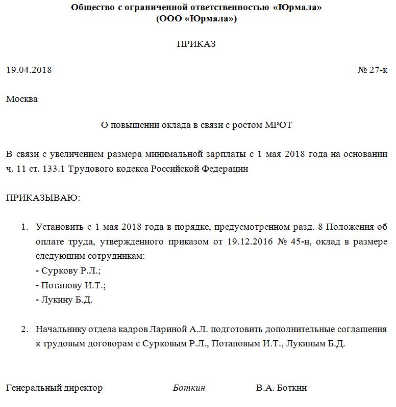 Образец приказа на увеличение оклада сотрудникам доу