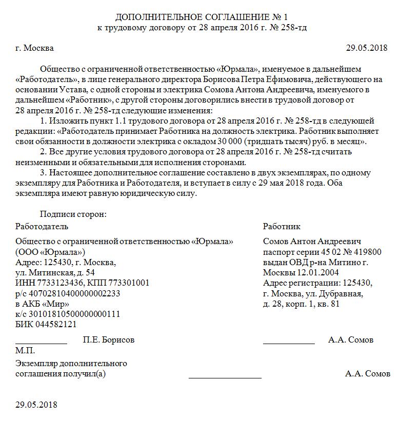 Изображение - Дополнительное соглашение к трудовому договору об изменении оклада word-image-517