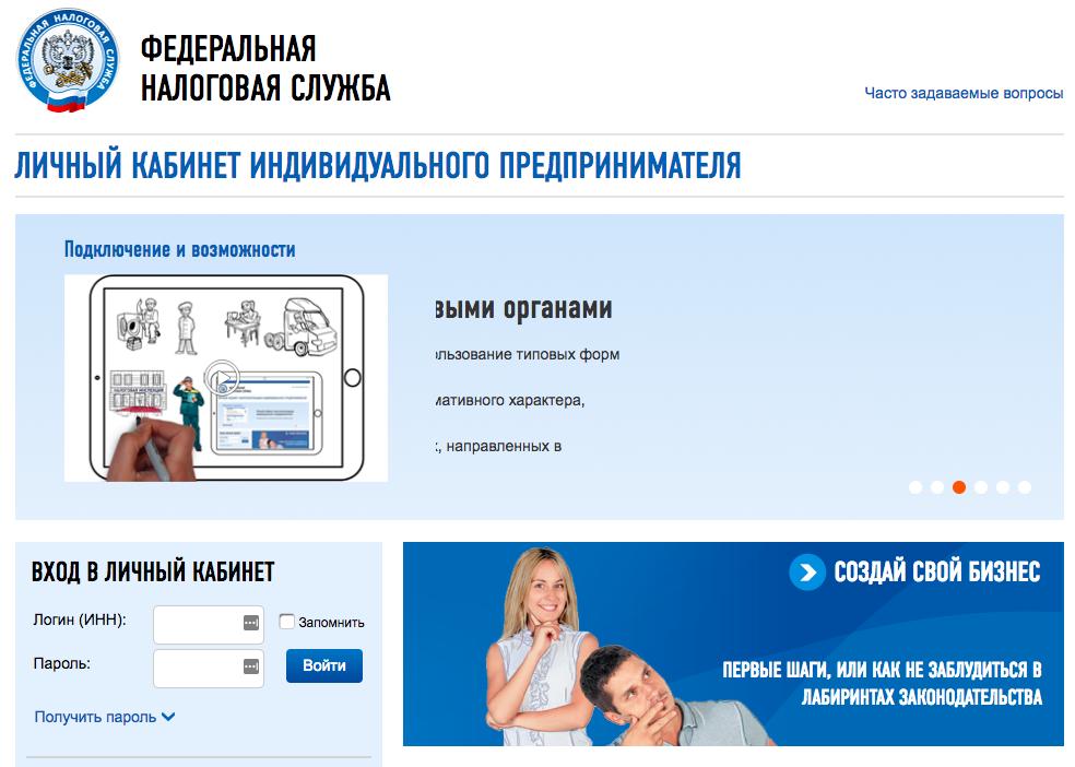 Проверить налоги ип по инн онлайн без регистрации сроки регистрации ооо при реорганизации