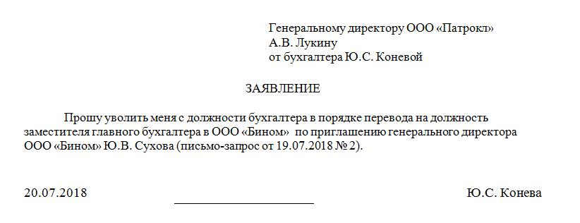 Заявление на увольнение в порядке перевода: образец
