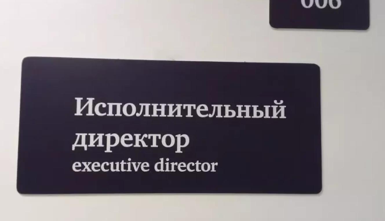 Обязанности операционного директора