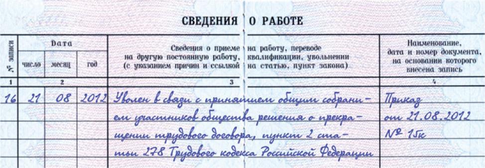 Увольнение генерального директора: образец записи в трудовой
