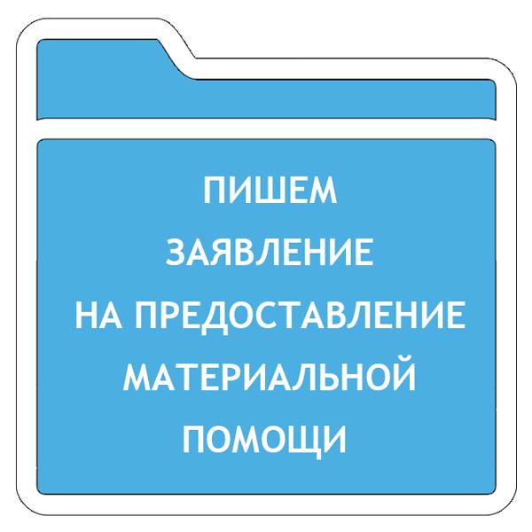 Заявление о Приеме на Работу образец - картинка 4