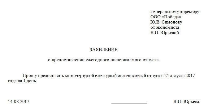 Заявление на отгул в счет отпуска на 1 день образец и правила.