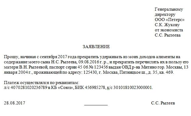 Заявление о прекращении удержания алиментов (образец)