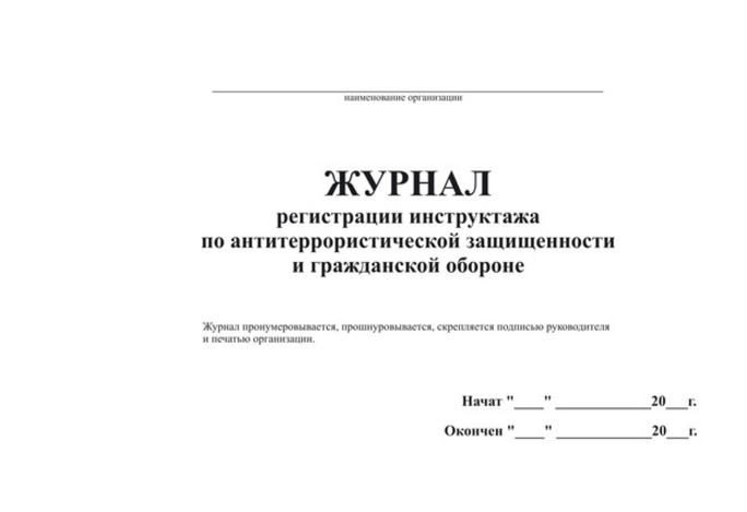 Образец журнала регистрации вводного инструктажа по гражданской обороне